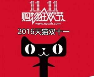 Грандиозная РАСПРОДАЖА возьми Taobao 01.11